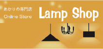 side_lampshop